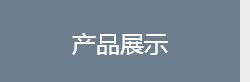 http://files.b2b.cn/skin/2016/0618/593f9ea0135f9813129c4c0b8cf7cda5.jpg图片