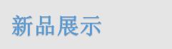 http://files.b2b.cn/skin/2016/0630/ecfed5199a098cda6775c4c615c250bd.png图片