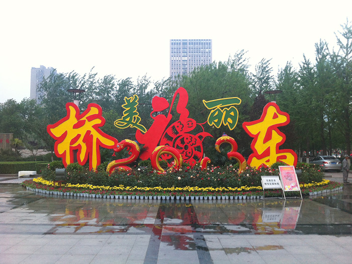 城市文化广场雕塑-美