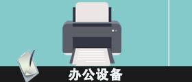 http://files.b2b.cn/skin/2016/0903/09627f624ba93507cbfe4f5739457569.jpg图片