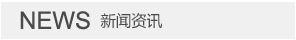 http://files.b2b.cn/skin/2016/0906/04b49b79df4fe2b1d38f1744685465cf.JPG图片