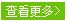 http://files.b2b.cn/skin/2016/0906/b5aba553d7c3fa8f9a38a29a4cc16ffa.JPG图片