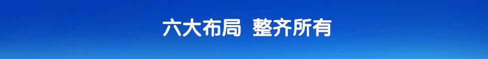 http://files.b2b.cn/skin/2016/0909/854d7a1a90aebb9dc00c24c0db144a3b.jpg图片
