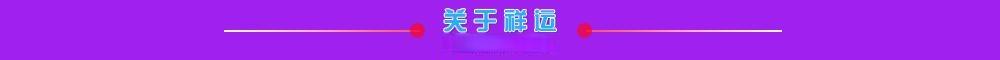 http://files.b2b.cn/skin/2016/0913/b08831daa85ed5fd05c06081e677a2e6.png图片