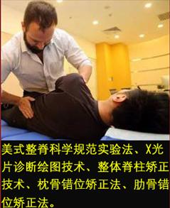 正骨整脊培训