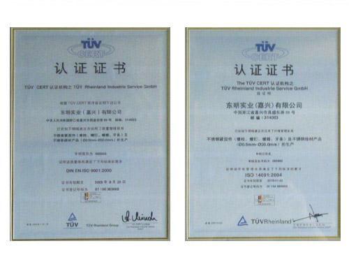 东明不锈钢螺丝ISO认证