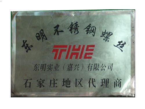 东明不锈钢螺丝代理