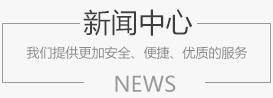 http://files.b2b.cn/skin/2016/1121/d540644f18b594ed7f6159b0e16b0abe.jpg图片