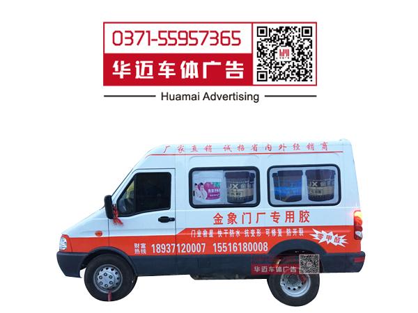 面包车车体广告