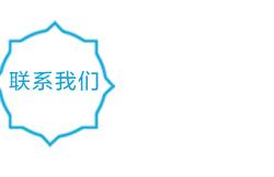 http://files.b2b.cn/skin/2016/1226/caaa4d538ad7fca5a7b8ddfc872a2f2c.jpg图片
