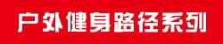 http://files.b2b.cn/skin/2016/1227/1a698c078dbcb6c7611ea5eaca90dcad.jpg图片