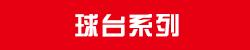 http://files.b2b.cn/skin/2016/1227/1e0932ee68fc3b98148381b704346e58.jpg图片