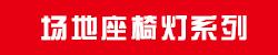 http://files.b2b.cn/skin/2016/1227/676103172da9254cf670f3cb3d37354e.jpg图片