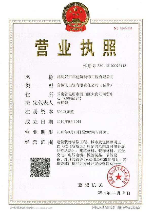 证照-营业执照(正)