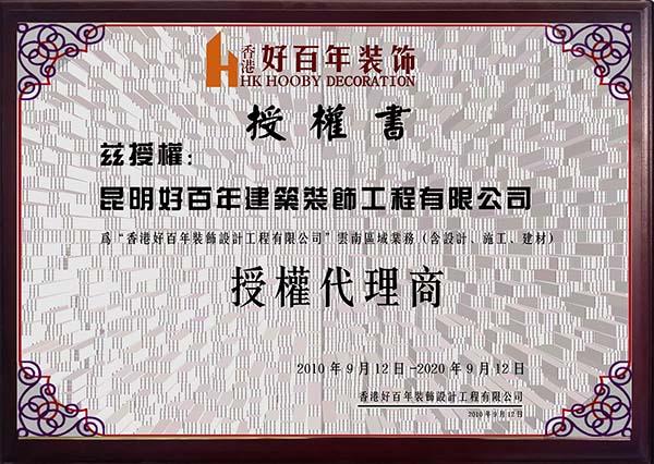 证照-授权书