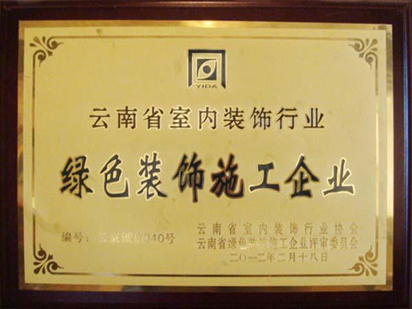 证照-荣誉