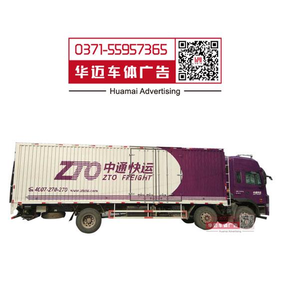 郑州中通快运车身广告