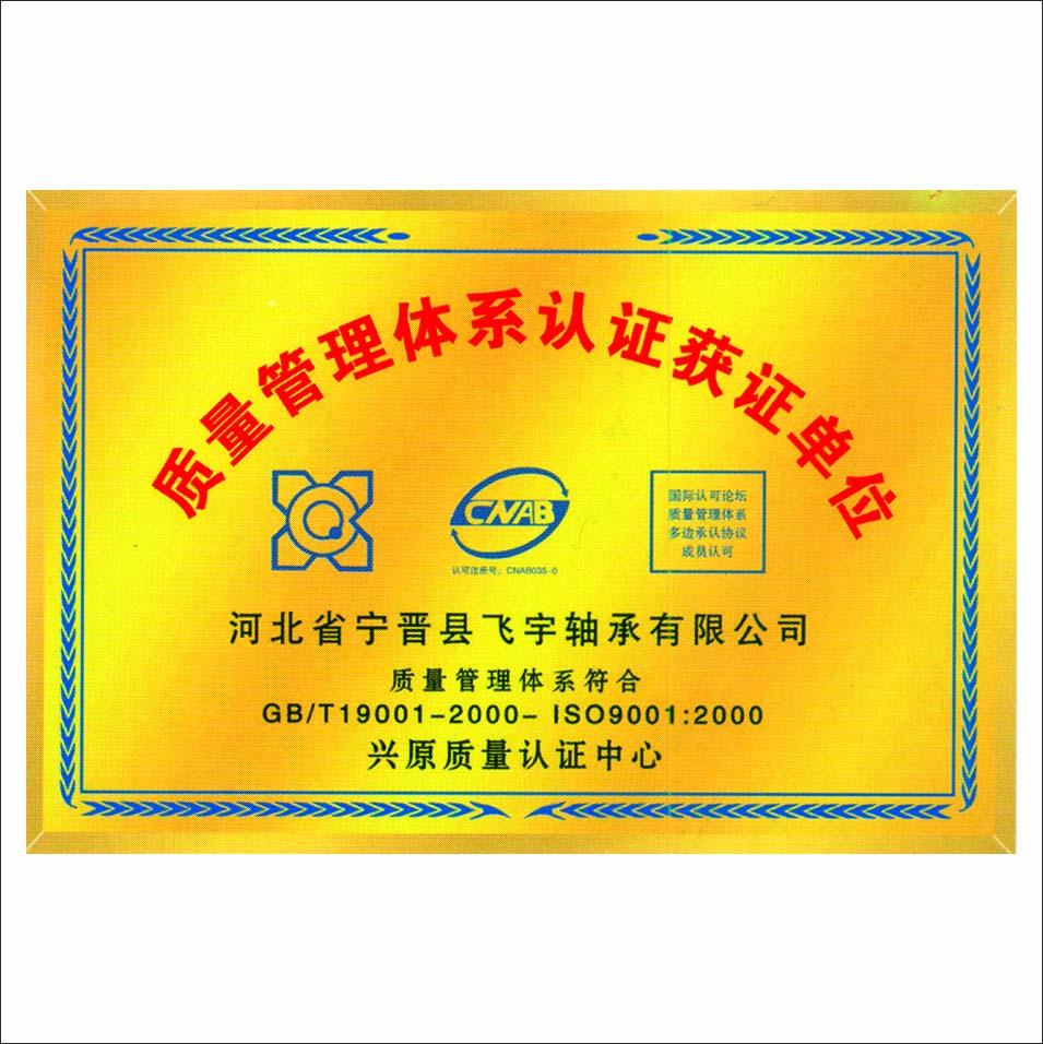 质量管理体系认证获证