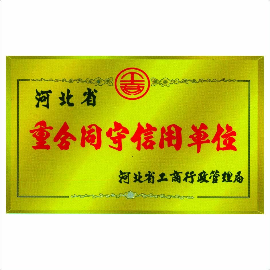 河北省重合同守信用单