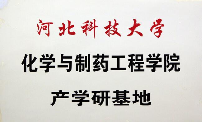 河北科技大学研究基地