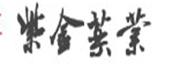 合作客户-北京紫金药