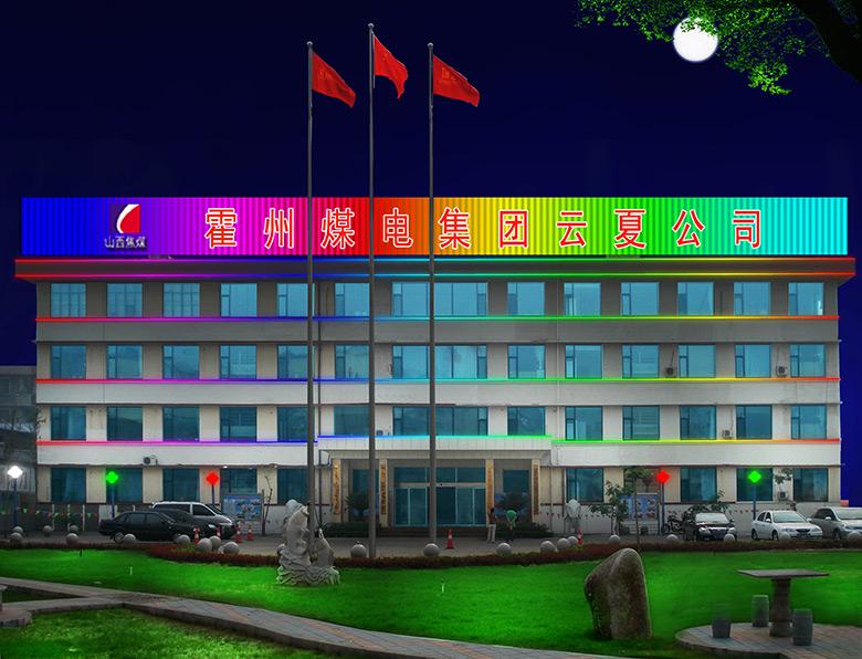霍州煤电集团云夏亮化