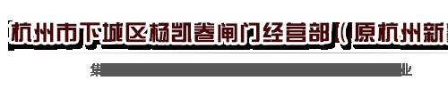 http://files.b2b.cn/skin/2017/0523/92c51aa55f90b46f12056b6092c5a7d2.png图片