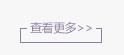 http://files.b2b.cn/skin/2017/0601/6b34d96ba2d922f52fa3e3d20db154b8.jpg图片