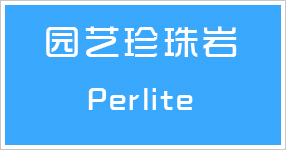 唐山珍珠岩|北京珍珠