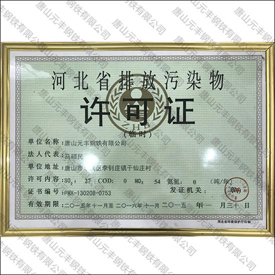 河北省污染物排放许可证