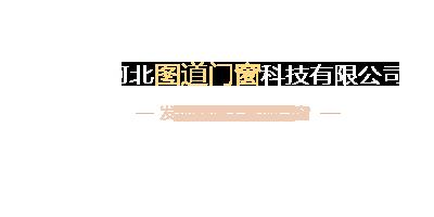 http://files.b2b.cn/skin/2017/0704/52e60bbd3b26fcfa9cbb18e2c5740398.png图片