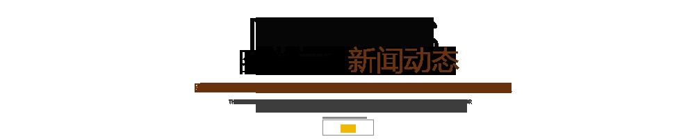 http://files.b2b.cn/skin/2017/0704/b266e49fc26194fb61ca9942d0b955a5.png图片