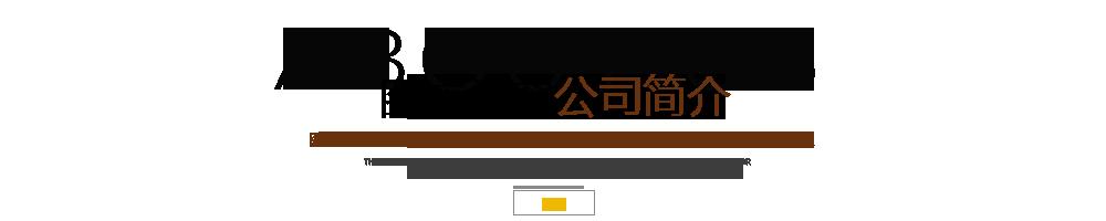 http://files.b2b.cn/skin/2017/0705/c1dfeed52ff90b59a5e386e72fae92e7.png图片