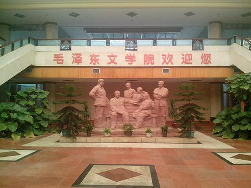 毛泽东文学院