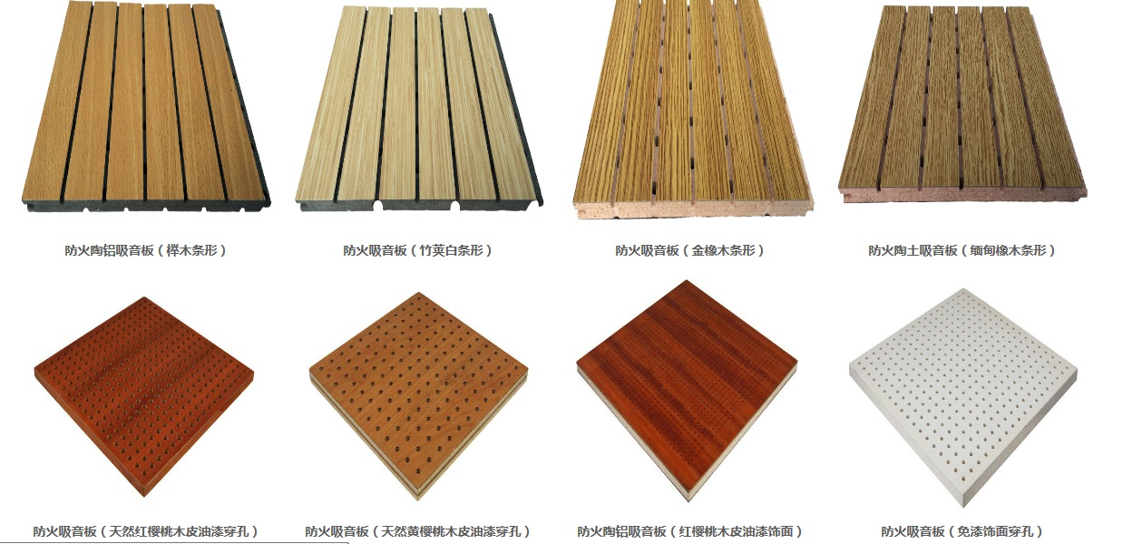 关键词搜索:穿孔吸音板木质吸音板槽木吸音板隔音板厂聚酯纤维吸音板