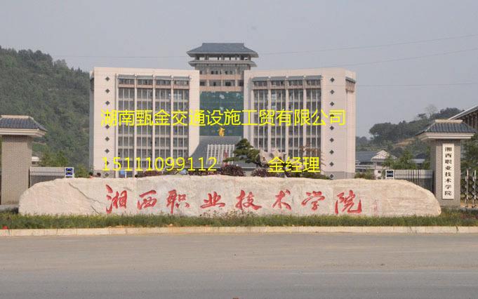 湘西职业技术学院