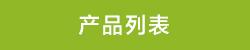 http://files.b2b.cn/skin/2017/0926/e91279ac44fc41f8968281147542bf91.jpg图片