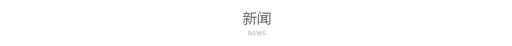 http://files.b2b.cn/skin/2017/1014/43b3f0c301fff0c4e84df45b3a6f94ac.jpg图片