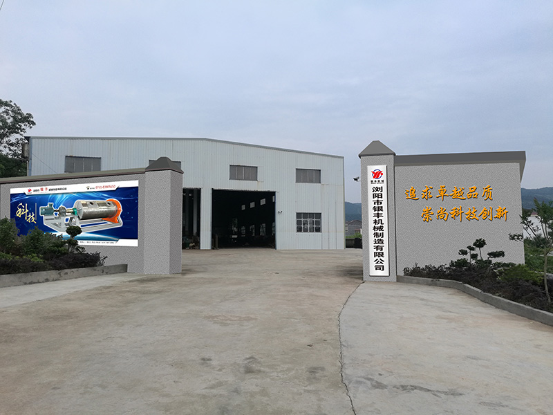 浏阳市银丰机械制造有限公司