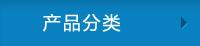 http://files.b2b.cn/skin/2017/1102/9360fc7f7e09825efec6b2b80861314c.jpg图片
