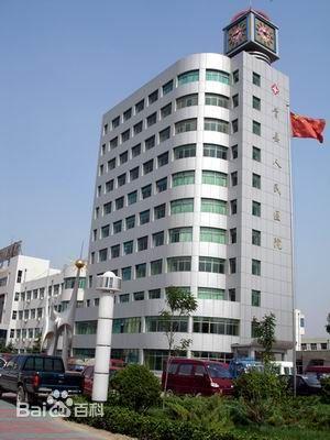 沧州青县人民医院