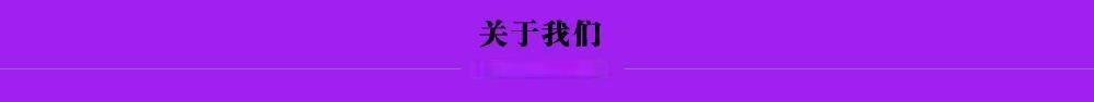 http://files.b2b.cn/skin/2017/1109/1f67e8c841232df1d8d24ae4d7737f55.png图片