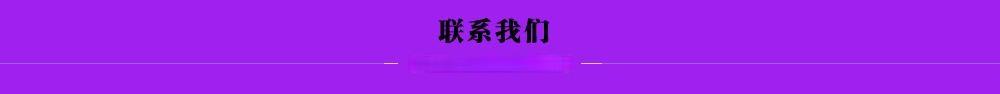 http://files.b2b.cn/skin/2017/1109/6cc67de54ffb4b54f20833ff38edb84d.png图片