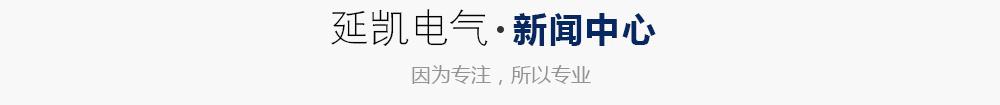 http://files.b2b.cn/skin/2017/1109/a559482c8b3c18015f6566b77043543e.jpg图片