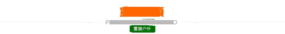 http://files.b2b.cn/skin/2017/1115/65b53a527568c1426322e5605438c4f3.png图片