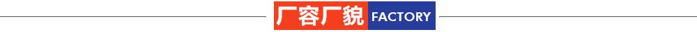 http://files.b2b.cn/skin/2017/1116/a3260b50a7a23f99954063f7d2892ec4.png图片