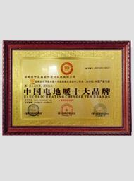 中国电地暖十大品牌