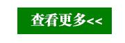http://files.b2b.cn/skin/2017/1123/4ad517d62e92e0e25ec05eb12f47a010.png图片