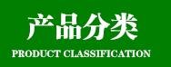 http://files.b2b.cn/skin/2017/1123/81c535c304a530fd76390102f287fba0.jpg图片
