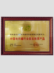中国电地暖行业重点推荐产品